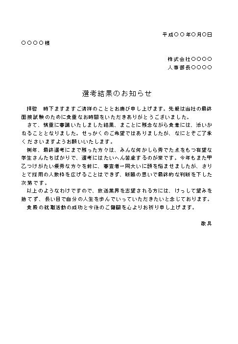 ビジネス文書の書き方-不採用の...