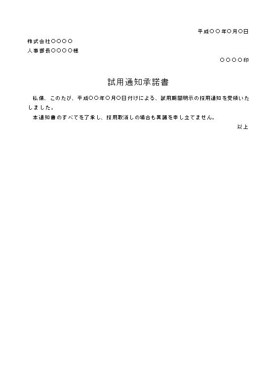 ビジネス文書の書き方-試用期間明示採用通知の承諾