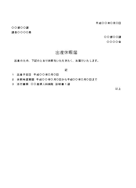 ビジネス文書の書き方-出産休暇...