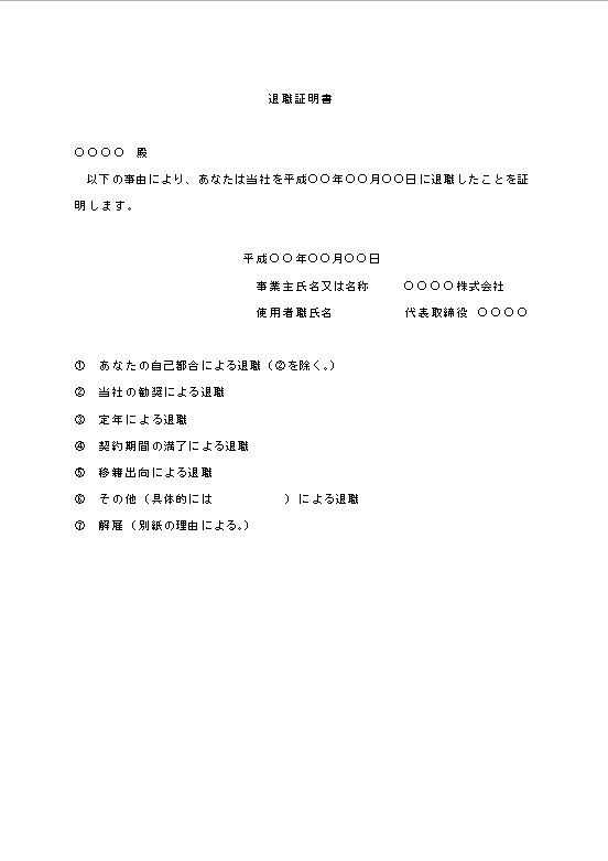 書き方 退職証明書