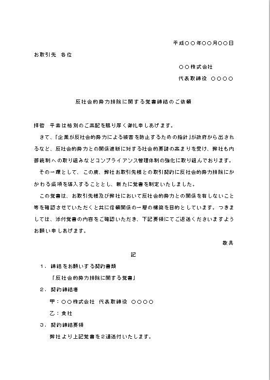 ビジネス文書の書き方-反社会的勢力排除に関する覚書締結の依頼