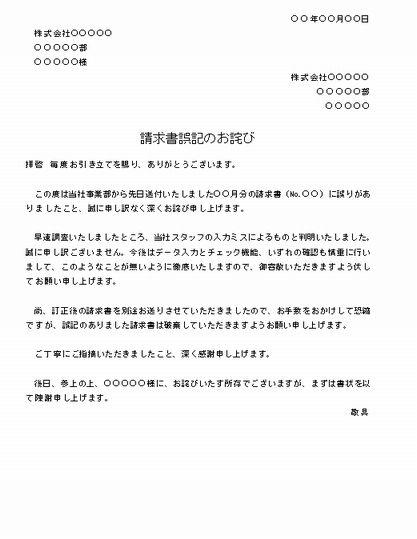 ビジネス文書の書き方-請求書誤記のお詫び(1)