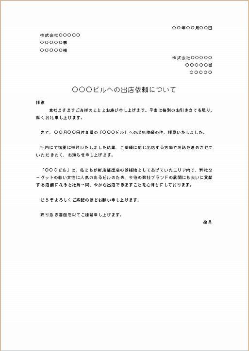ビジネス文書の書き方-出店申込みに対する承諾(1)