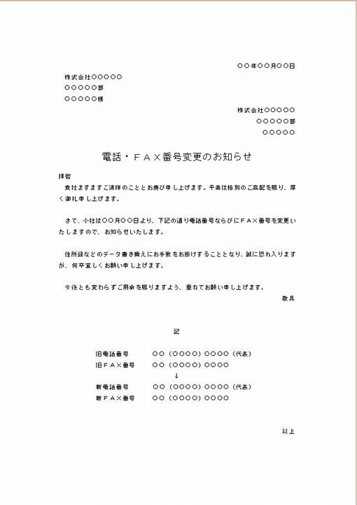 ビジネス文書の書き方-電話・FAX番号変更の通知