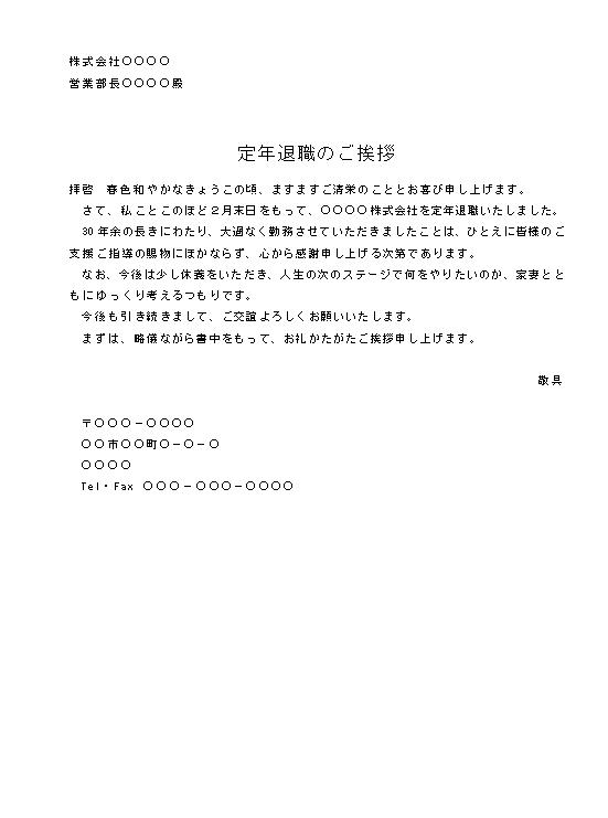 ビジネス文書の書き方-定年退職の挨拶(1)