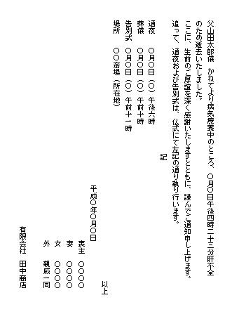 ビジネス文書の書き方-訃報(死亡広告)(1)