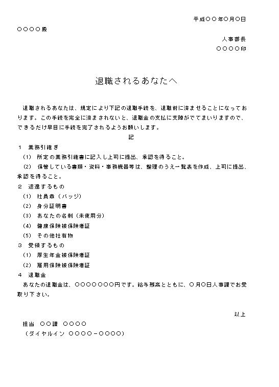 ビジネス文書の書き方-退職手続の案内(1)