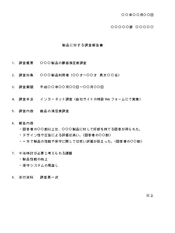 ビジネス文書の書き方-調査報告(ヒアリング報告)