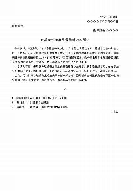 ビジネス文書の書き方-委員選出の依頼