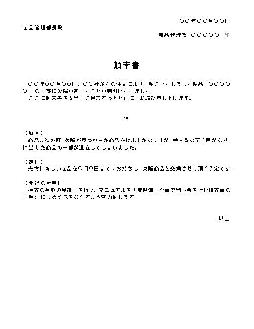 書き方 再発 防止 策 お詫び状の例文と書き方|ビジネス書式のダウンロードと書き方はbizocean(ビズオーシャン)