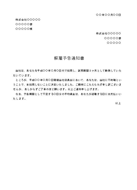 ビジネス文書の書き方-解雇予告通知(1)