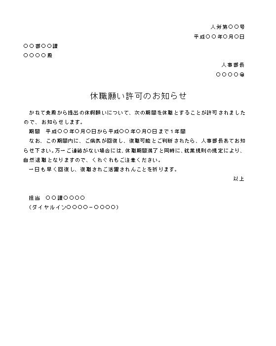ビジネス文書の書き方-休職許可の通知