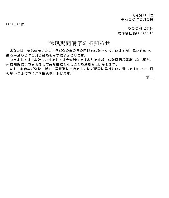 ビジネス文書の書き方-休職期間満了の通知(1)